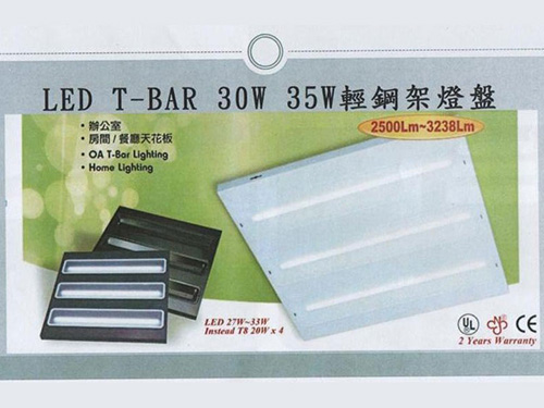 LED T-BAR 30W 35W 輕鋼架燈盤